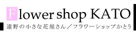 フラワーショップかとう公式ホームページ